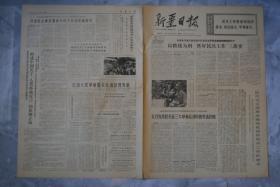 新疆日报1972年6月17