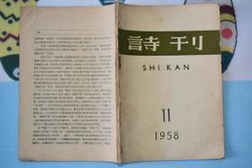 诗刊1958年11