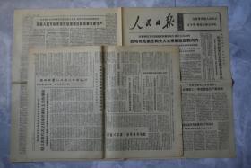 人民日报1973年4月7
