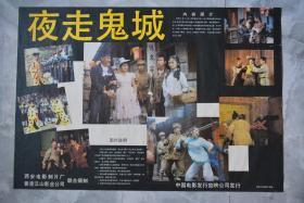 夜走鬼城电影海报【76厘米×53厘米】