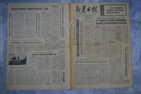 新疆日报1972年6月7