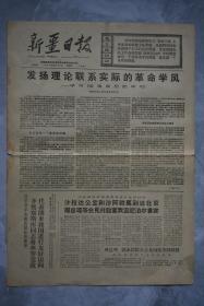 新疆日报1971年5月20【1、2版】