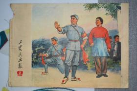 工农兵画报1972年2