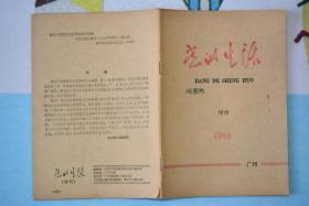 党的生活1966年增刊