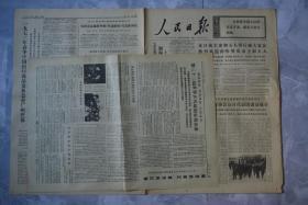 人民日报1973年4月16