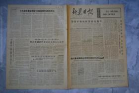 新疆日报1972年6月21
