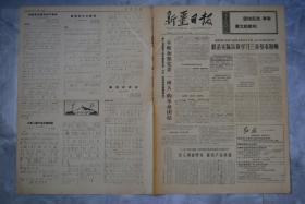 新疆日报1972年6月5
