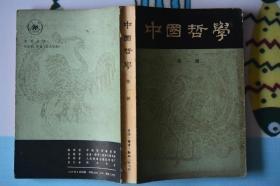 中国哲学【第一辑】