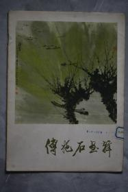 傅抱石画辑【全套12张】
