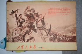 工农兵画报1970年8