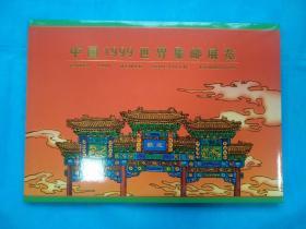中国1999世界集邮展览  邮票印刷叠色样张(3+1)(保真)