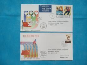 中国参加 第二十六届奥林匹克运动会 纪念封 1套2枚(纪念封)