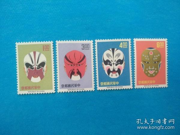 专38中国戏剧脸谱 1套 新(中国台湾邮票)