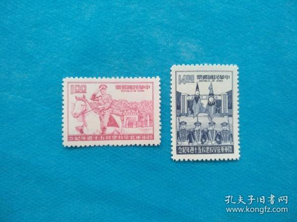 纪151陆军军官学校建校50周年纪念(蒋公和黄埔军校)1套(中国台湾邮票)