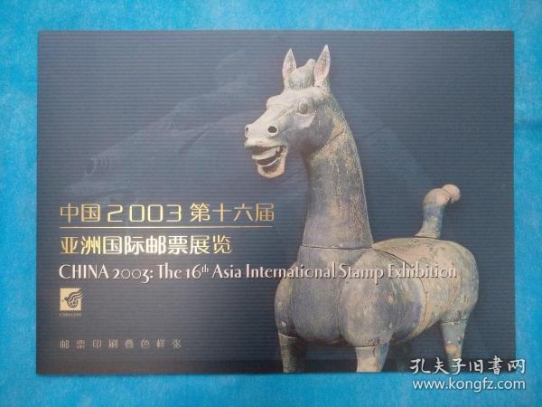 中国2003第十六届亚洲国际邮票展览  邮票印刷叠色样张(保真)