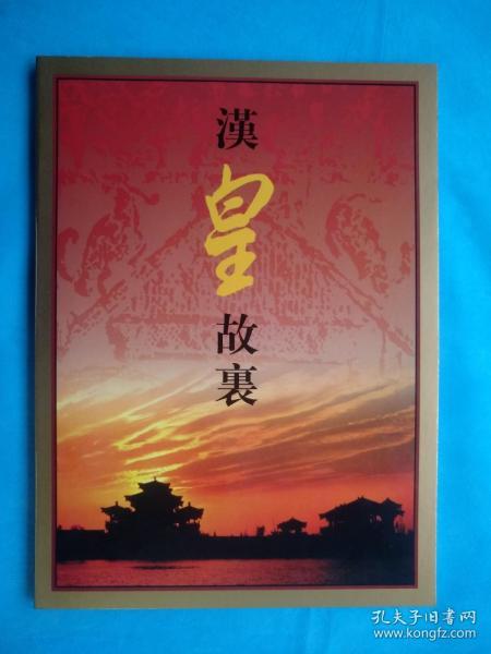 《汉皇故里》邮册(空册无邮票  内含刘邦纪念张1张、汉画像石拓片2张  呼振源、姜伟杰签字)