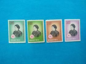 纪68 中华妇女(宋美龄) 1套(台湾邮票)