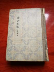 清诗别裁 精装本 香港商务印书馆1961年版