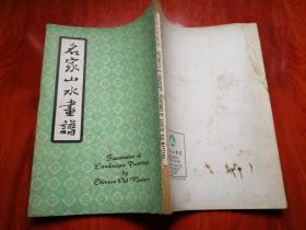 名家山水画谱 约五六十年代出版