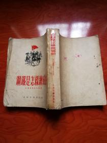 钢铁是怎样炼成的 方册 1953年一版三印