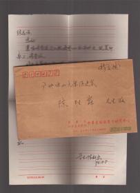 陈剑安致中大教授陈胜粦信札一通一页 手递封