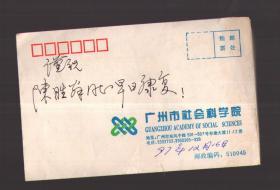 广州社科院历史所研究员钟卓安(1938—)致中大教授陈胜粦1页 手递