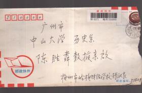 张汉良致中大教授陈胜粦信札一通二页 附封