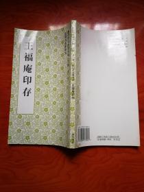 王福庵印存 西泠印社印谱丛编 一版一印