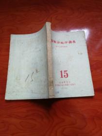 中医验方秘方汇集 第十五册外科部