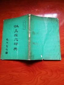 针灸经穴辞典 台湾道家针灸大师戴源长大作 1974年再版