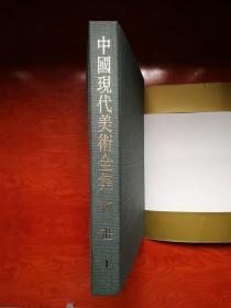 中国现代美术全集 版画 1 精装护封带盒套