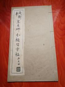 线断本皇甫碑分类习字帖 线装1册全 尺寸:26*15CM 中华书局民国38年六版
