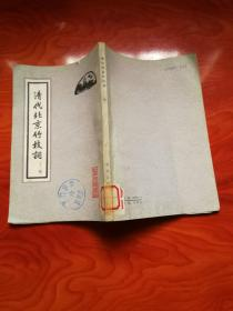 清代北京竹枝词(十三种)一版一印