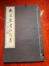 顾廷龙书法选集 线装一册全 尺寸33*22cm