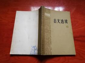 古文选读 上 广东诗坛耆老余立中藏书 有签名