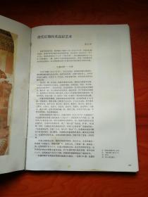 中国石窟 敦煌莫高窟 四 精装护封带盒套 一版二印