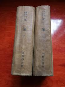 文选 国学基本丛书 上下两册全 精装本 1959年重印一版一印