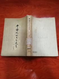 中国现代文学史略 一版一印