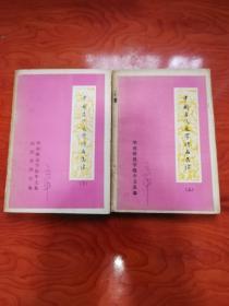 中国古代文学作品选读 上下两册全 封面有广东诗坛耆老余立中签名