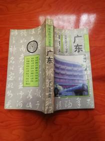 广东风景名胜诗文集萃