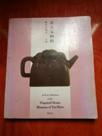 茶具文物馆 罗桂祥藏品 下册 此册基本都是紫砂壶