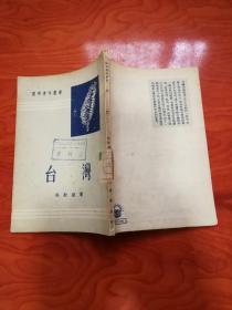 开明青年丛书 台湾 1952年初版