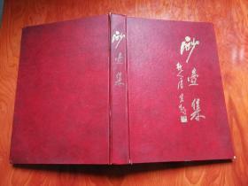 砂壶集 精装本 限印珍藏本 紫砂壶历代名家作品