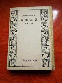 韩昌黎集 国学基本丛书 精装本  民国二十二年初版