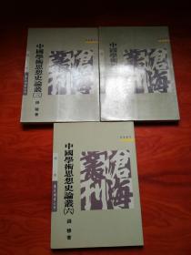 中国学术思想史论丛 (三)(五)( 六) 三册合售 三版