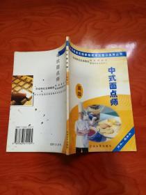 中式面点师 高级 职业技能鉴定国家题库考试复习指导丛书