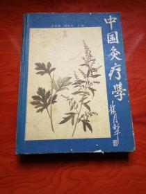 中国灸疗学 1989年一版一印