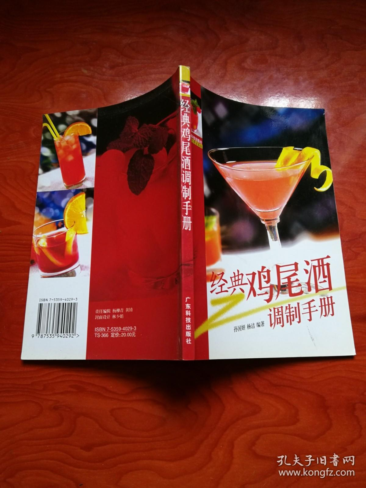 经典鸡尾酒调制手册