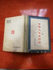 中国太极气功术 精装本 一版一印