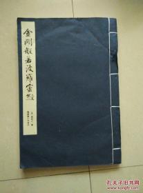 张即之书《金刚般若波罗蜜经》  线装宣纸精印 开本阔大 尺寸33*22.5cm